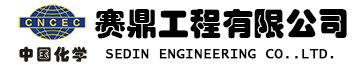 崇文崇文赛鼎工程有限公司(SEDIN Engineering )